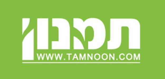 Tamnoon