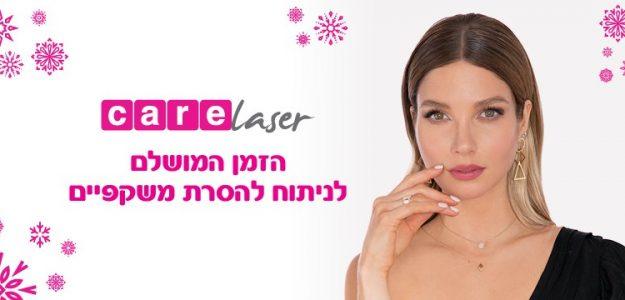 Care.israel